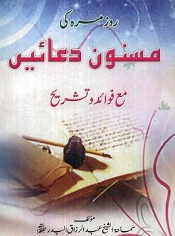 Roz marra ki masnoon duaen download pdf book writer shaikh