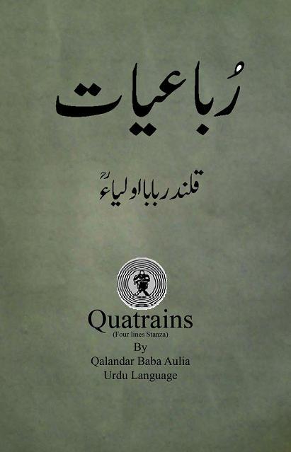 Rubaiyat download pdf book writer qalandar baba aulia