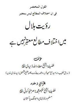 Ruyet e halal me ikhtalaf download pdf book writer shaikh ata ullah dhervi