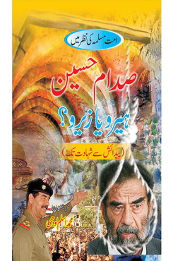 Download saddam husain hero ya zero pdf book by author muhammad aslam lodhi