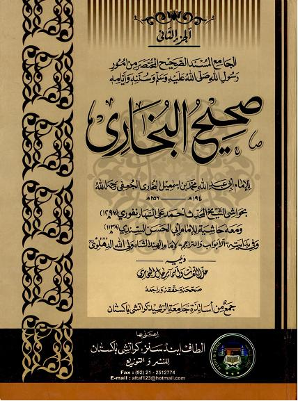 Sahi al bukhari vol 2 download pdf book writer muhammad bin ismail al bukhari