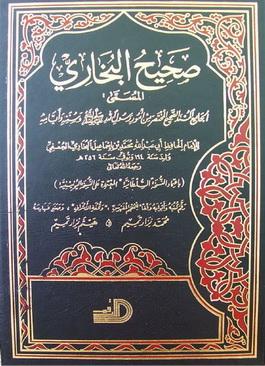 Sahi bukkhari 1 download pdf book writer muhammad bin ismail al bukhari