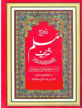 Sahi muslim 1 download pdf book writer imam muslim bin al hajaj