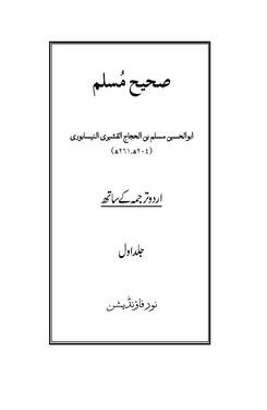 Sahi muslim jilad 1 download pdf book