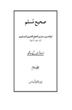 Sahi muslim jilad 2 download pdf book