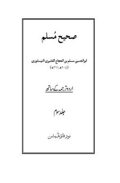 Sahi muslim jilad 3 download pdf book