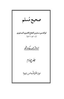 Sahi muslim jilad 4 download pdf book
