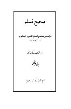 Sahi muslim jilad 5 download pdf book