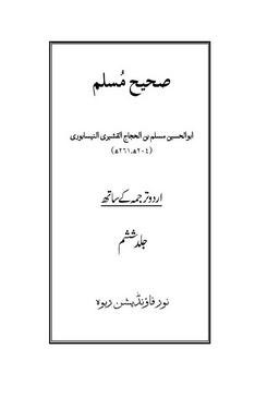 Sahi muslim jilad 6 download pdf book