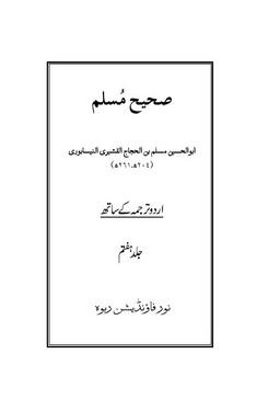 Sahi muslim jilad 7 download pdf book