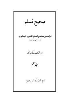 Sahi muslim jilad 8 download pdf book