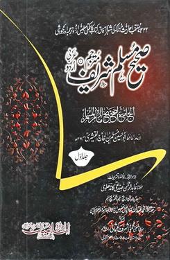 Sahi muslim vol 1 download pdf book writer imam muslim bin al hajaj