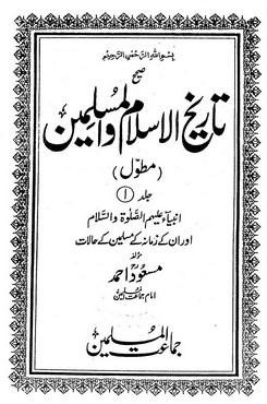 Download sahi tareekh e islam ul muslimeen pdf book by author masood ahmad