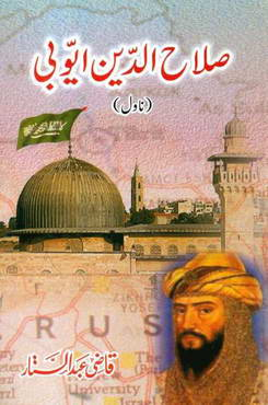 Download salah ud deen ayoubi pdf book by author qazi abdus sattar