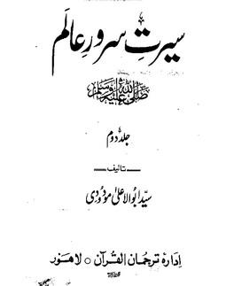 Searat e sarwar e aalam part 2 download pdf book writer sayyad abu ul aala modoodi