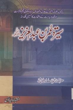 Seerat umar bin abdul aziz r a download pdf book writer molana muhammad yousaf ludhyanawi