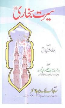 Seerat e bukhari r a download pdf book writer abdul rasheed iraqi