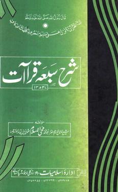 Sharah saba qaraat 2 download pdf book writer abu muhammad muhayeul islam usmani pani pati