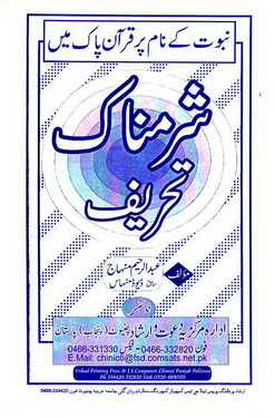 Sharamnak tahreef download pdf book writer abdur raheem minhaj