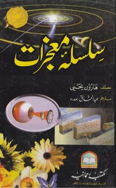 Silsila mojzat download pdf book writer haroon yahya