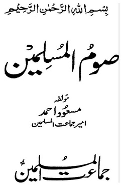 Download som ul muslimeen pdf book by author masood ahmad