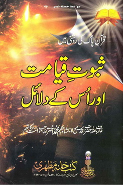 Suboot e qyamat aor is k dalayl download pdf book writer molana shah hakeem muhammad akhtar
