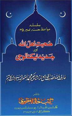 Download suhbat e ahlullah aur jadid technology pdf book by author molana shah hakeem muhammad akhtar