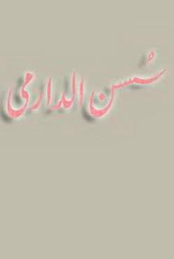 Sunan darmi download pdf book writer abdullah bin abdul rahman tamimi al darmi