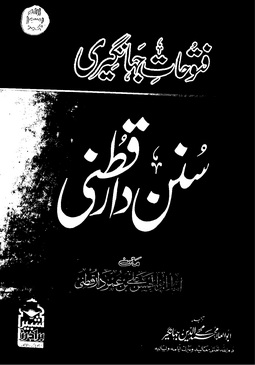 Sunan daruqtani 3 4 download pdf book writer imam abu al hasan ali bin umar daruqtani