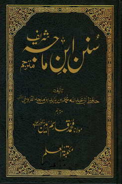 Sunan ibn e majah vol 1 download pdf book writer muhammad bin yazeed ibn e majah