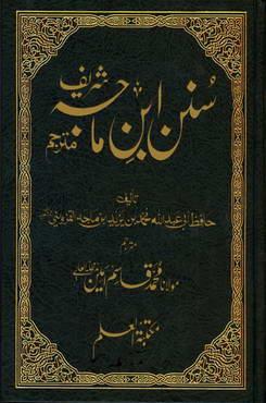 Sunan ibn e majah vol 3 download pdf book writer muhammad bin yazeed ibn e majah