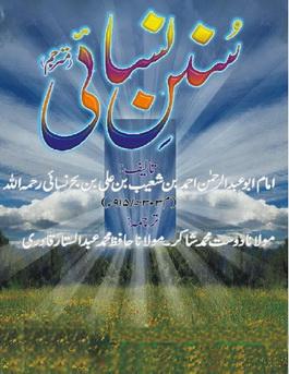 Sunan nisai 1 download pdf book writer ahmad bin shoaib bin ali bin bahar nisai