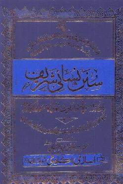Sunan nisai shreef 1 download pdf book writer ahmad bin shoaib bin ali bin bahar nisai