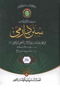 Sunan darmi 1 download pdf book writer abdullah bin abdul rahman tamimi al darmi