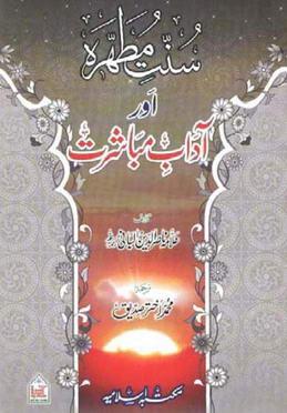 Sunnat e mutahra aor adaab e mubaashrat download pdf book writer shaikh nasir u deen albani