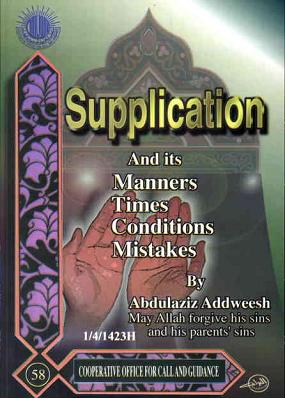 Supplication and its manners times conditions mistakes download pdf book writer abdul aziz adwesh