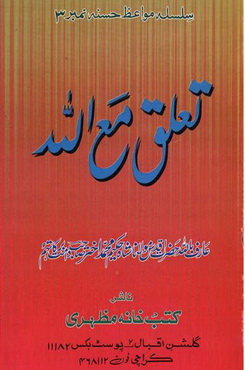 Taaluq ma allah download pdf book writer molana shah hakeem muhammad akhtar