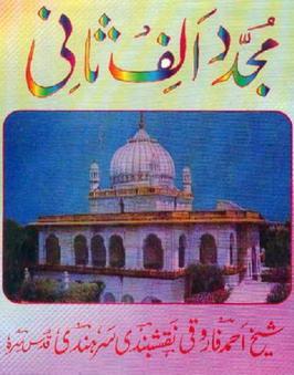 Download taaruf mujadad alif saani pdf book by author shaikh ahmad farooqi naqshbandi