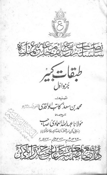 Download tabqat e kabeer 1 pdf book by author muhammad bin saad
