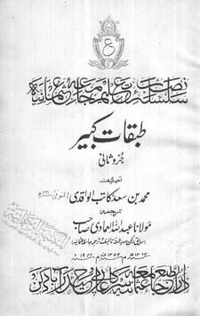 Download tabqat e kabeer 2 pdf book by author muhammad bin saad