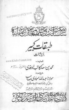 Tabqat e kabeer 3 download pdf book writer muhammad bin saad