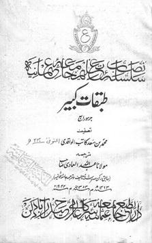 Download tabqat e kabeer 4 pdf book by author muhammad bin saad