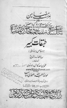 Download tabqat e kabeer 5 pdf book by author muhammad bin saad