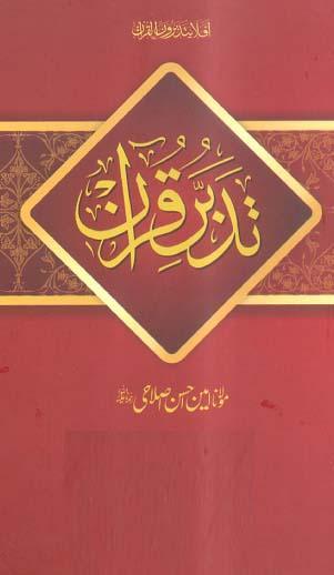 Tadabbar ul quran 02 download pdf book writer molana ameen ahsan islahi