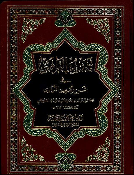 Tadreeb ul ravi download pdf book writer imam jalal u deen al sayyuti