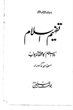 Download tafheem e islam pdf book by author masood ahmad