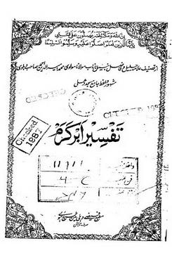 Tafseer abr e karam download pdf book
