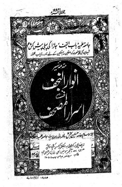 Tafseer anwar ul najaf volume 01 download pdf book writer allama husain bakhsh