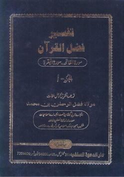 Tafseer fazal ul quran 1 download pdf book
