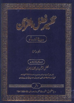 Tafseer fazal ul quran 3 download pdf book